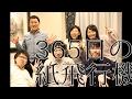 365日の紙飛行機 / AKB48【アカペラ】くねとも
