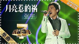 张宇《月亮惹的祸》 - 单曲纯享《我是歌手2》I AM A SINGER 2【歌手官方音乐频道】