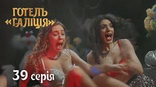 Отель Галиция - сезон 2 серия 39 - комедийный сериал HD