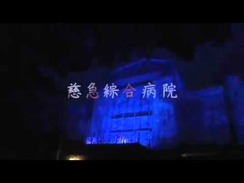 富士急ハイランド「真夏の夜の遊園地 きもだめしツアー」予告映像