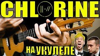 TWENTY ONE PILOTS  - CHLORINE ukulele tutorial by KLIPIN | ENG sub
