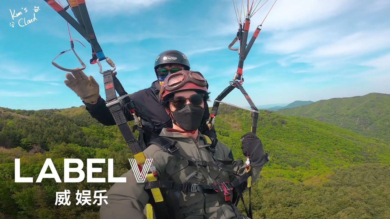 [WayV-log] KUN's Cloud | 🪂Flying into the Sky (Feat. Paragliding)