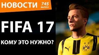 FIFA 17. Кому это нужно? Новости