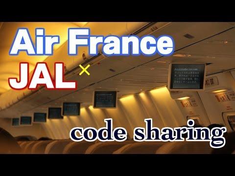 エールフランス × JAL コードシェア便の機内|Air France × Japan Airlines