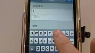 じかんわり-TeePee-iPhoneアプリ紹介 / iPhone5動画解説