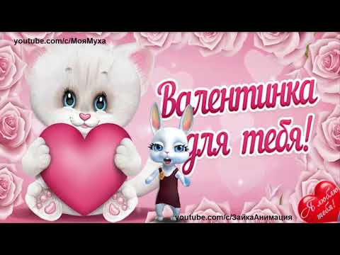 Замечательное Поздравление с Днём Валентина Валентинка - Смотреть видео без ограничений