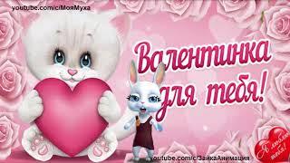 Замечательное Поздравление с Днём Валентина Валентинка