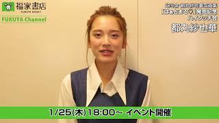 福家書店 http://www.fukuya-shoten.jp/ 1/25(木)発売記念イベント 幻...