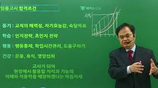 [신태식 교육학] 2022학년도 1-2월 기본이론반 (…