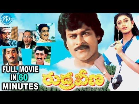 Rudraveena Telugu Movie In 60 Minutes || Chiranjeevi || Shobana