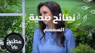 السمسم - د. ربى مشربش
