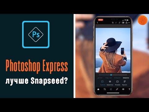 Photoshop Express лучше Snapseed?  ▶️ Мнение Саши Ляпоты | COMFY
