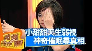 前世因 今生病!?開運鑑定團 小甜甜 章進慧 蓓婕 通靈 靈異 EP1686