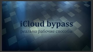 Как разблокировать/отвязать Apple от iCloud, реально рабочие способы (bypass icloud activation)