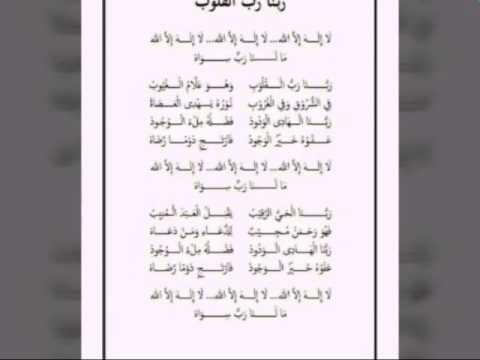 Muhasabatul Qolbi ROBBUNA ROBBUL QULUB Dan Teks