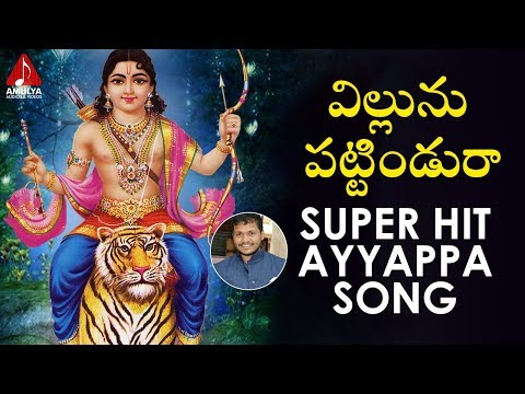ayyappa-swamy-super-hit-songs-2019-|-villunu-pattindura-song-|-ayyappan-|-amulya-audios-and-videos
