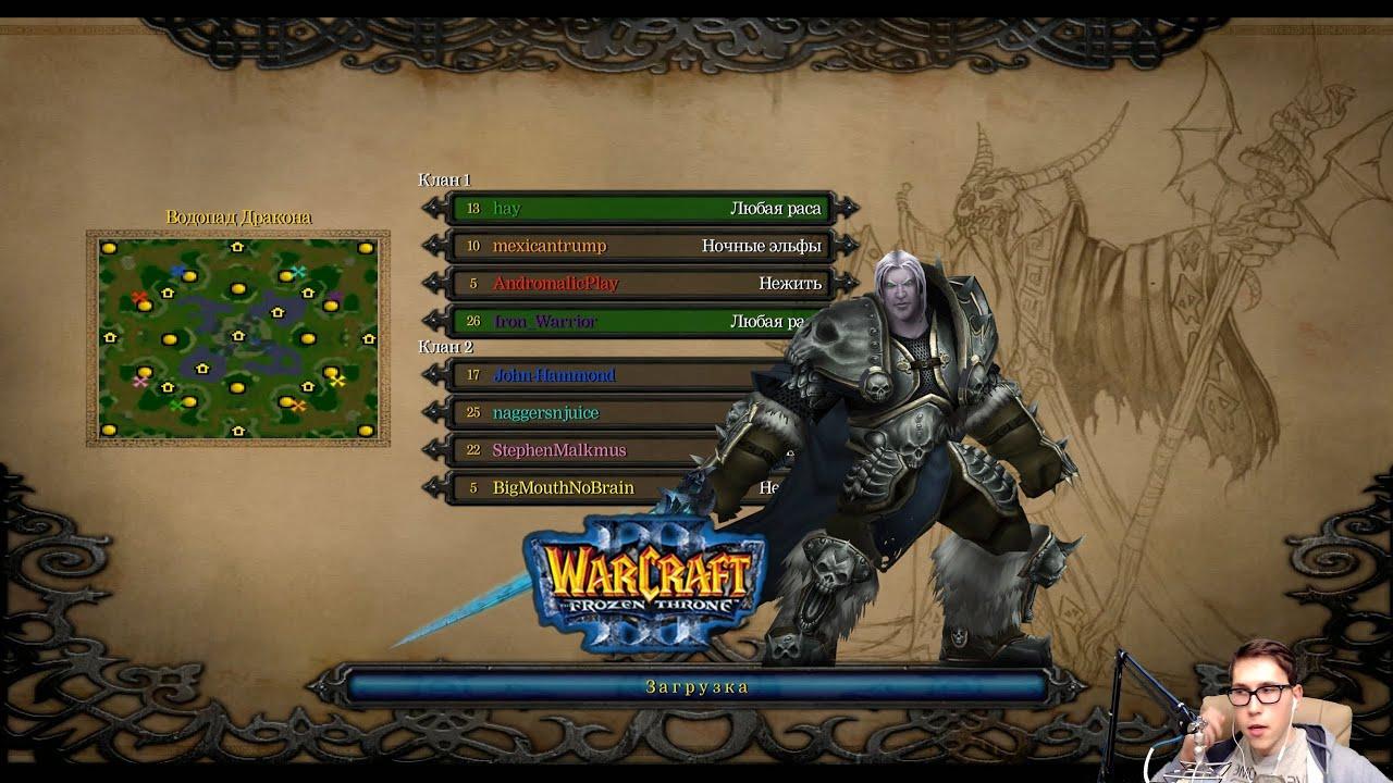 Warcraft 3 Frozen Throne Карта