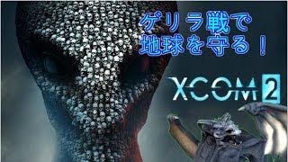 【XCOM2】 VTuberと化したドラゴン FANZA動画10円セールやってるからみんなも買おう!181117