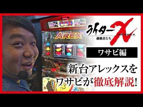 ライターX マルハン加島店-ワサビ編【アレックス】[ジャンバリ.TV][パチスロ][スロット]