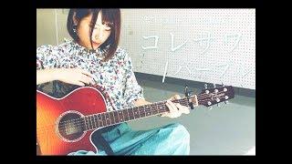 【恋する肌きゅんMovie第4弾】 コレサワ  / パープル ( 灯橙あか cover )