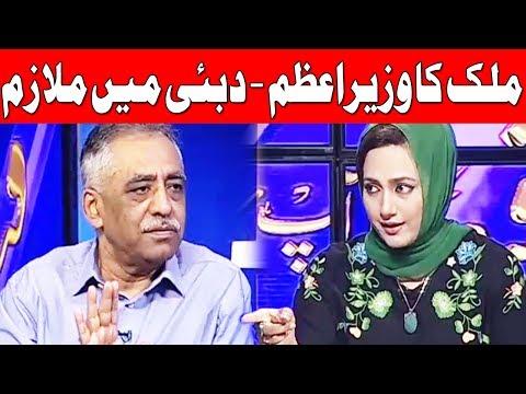 Faisla Aap Ka (Pakistan's PM Employee in UAE) - 13 July 2017 | Aaj News