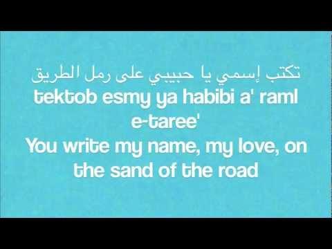 Translation of Bektob Esmak - Fairouz