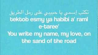 Translation of Bektob Esmak - Fairouz