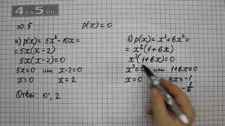 Упражнение 30.5. Вариант А. Б. Алгебра 7 класс Мордкович А.Г.