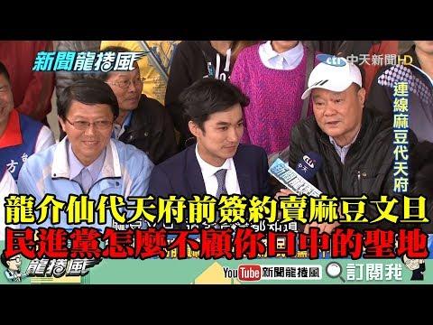 【精彩】龍介仙代天府前賣麻豆文旦 強強滾:民進黨怎麼不顧你口中的聖地!