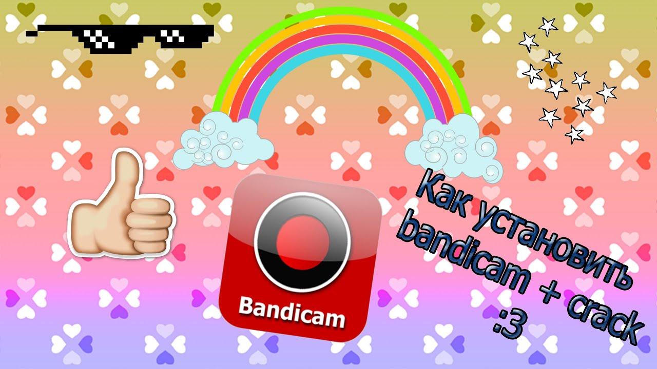 Бандикам By Krolik