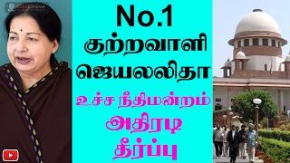 SC declares Jayalalitha as first convict 2DAYCINEMA.COM
