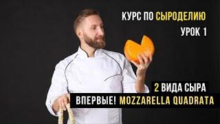 Варим Сыр Mozzarella Quadrata