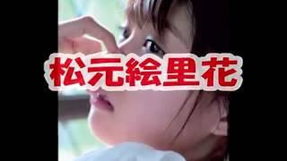 【松元絵里花】 1995年12月14日生 出身地:福岡県福岡市西区 血液型:B...