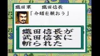 織田徳川連合軍 vs 武田上杉連合軍 総勢64万人で始まった大合戦。 最後...