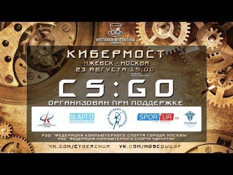Кибермост Ижевск-Москва. CS:GO. 23.09.18