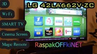 обзор телевизора LG 42LA662V-ZC 2013 г.в. Все фишки, плюсы и минусы. Обязательно посмотрите