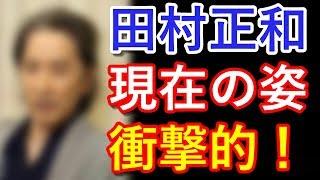 【衝撃】田村正和の今現在がやばい…おじいちゃん!【人気タレントなう】...