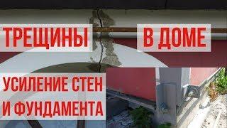 видео Как укрепить фундамент под домом: устранение трещин и наращивание основания