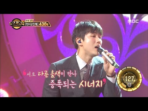 [Duet song festival] 듀엣가요제 - Lim Seulong & Jeong Hyerin, 'Playing with fire' 20170120