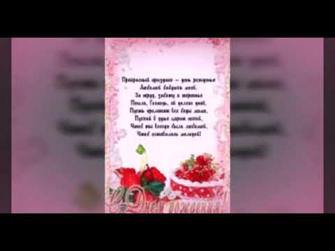 поздравление с юбилеем маме от дочки зятя и внука функции экран