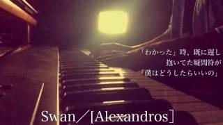 [Alexandros]の新曲 ドラマ「ON 異常犯罪捜査官・藤堂比奈子」主題歌 ...