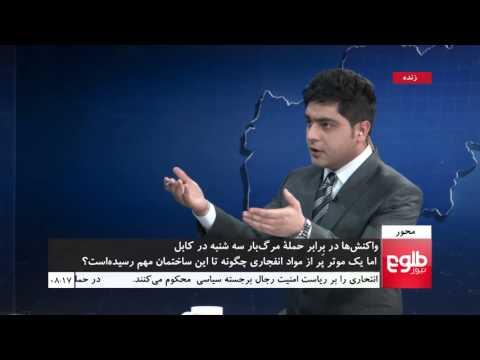 MEHWAR: Reaction To Kabul Attack Reviewed /واکنش ها در برابر حمله مهاجمان انتحاری روز سهشنبه کابل