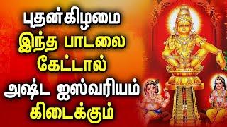 Powerful Ayyappa Song for Successful Life | Lord Ayyapan Padalgal | Best Tamil Devotional Songs