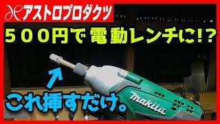 【変換アダプター 】ドリルでソケット使用可能!先端変換アタッチメント!【アストロプロダクツ】