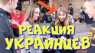 Реакция Украинцев на Уличную Магию!