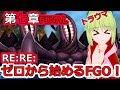 【FGO Vtuber】RE:RE:ゼロから始める低レアFGO攻略!「第七章  絶対魔獣戦線バビロニア」(F)#FGO