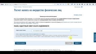 Как узнать кадастровую стоимость  жилого объекта недвижимости в Санкт Петербурге