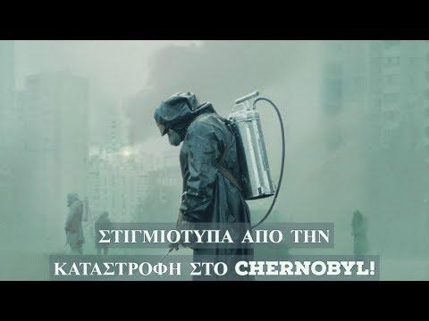 6 ΑΠΙΣΤΕΥΤΑ στιγμιότυπα από την καταστροφή στο Chernobyl.