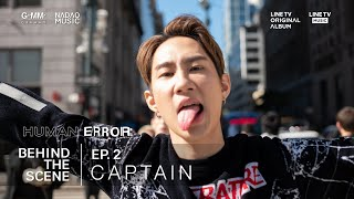 [HUMAN ERROR] Behind The Scenes - CAPTAIN | Nadao Music