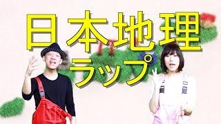 Repeat youtube video 【日本地理ラップPV】Co.慶応&Junと47都道府県を覚えよう!